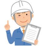 特定建設業と一般建設業の違いと選択の仕方!
